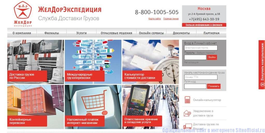 Желдорэкспедиция транспортная компания москва официальный сайт создание бесплатного сайта педагога