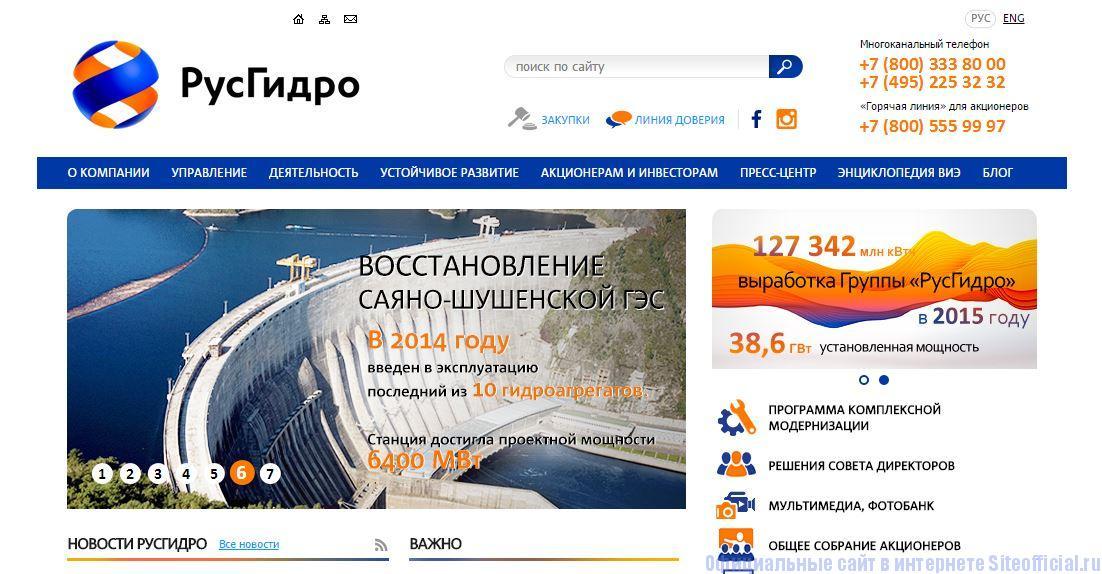 РусГидро официальный сайт - Главная страница