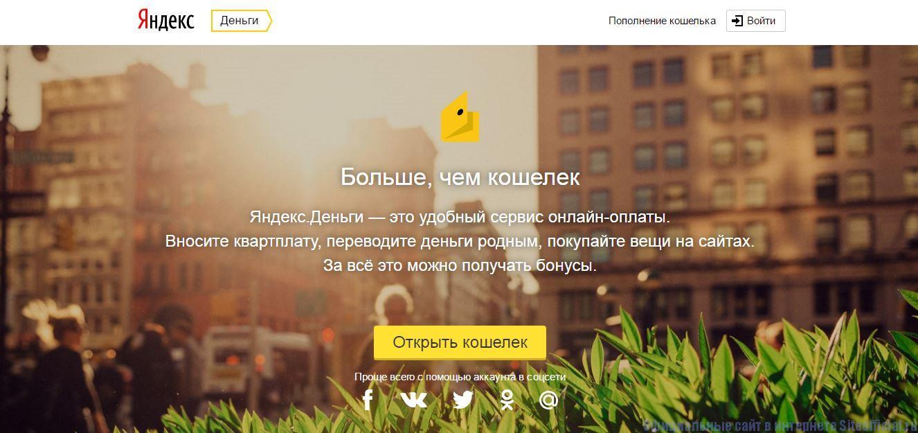 Яндекс.Деньги - Главная страница