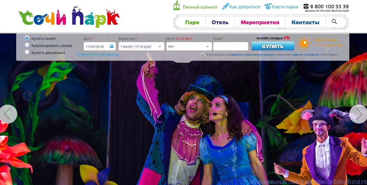 Сочи Парк официальный сайт - Главная страница