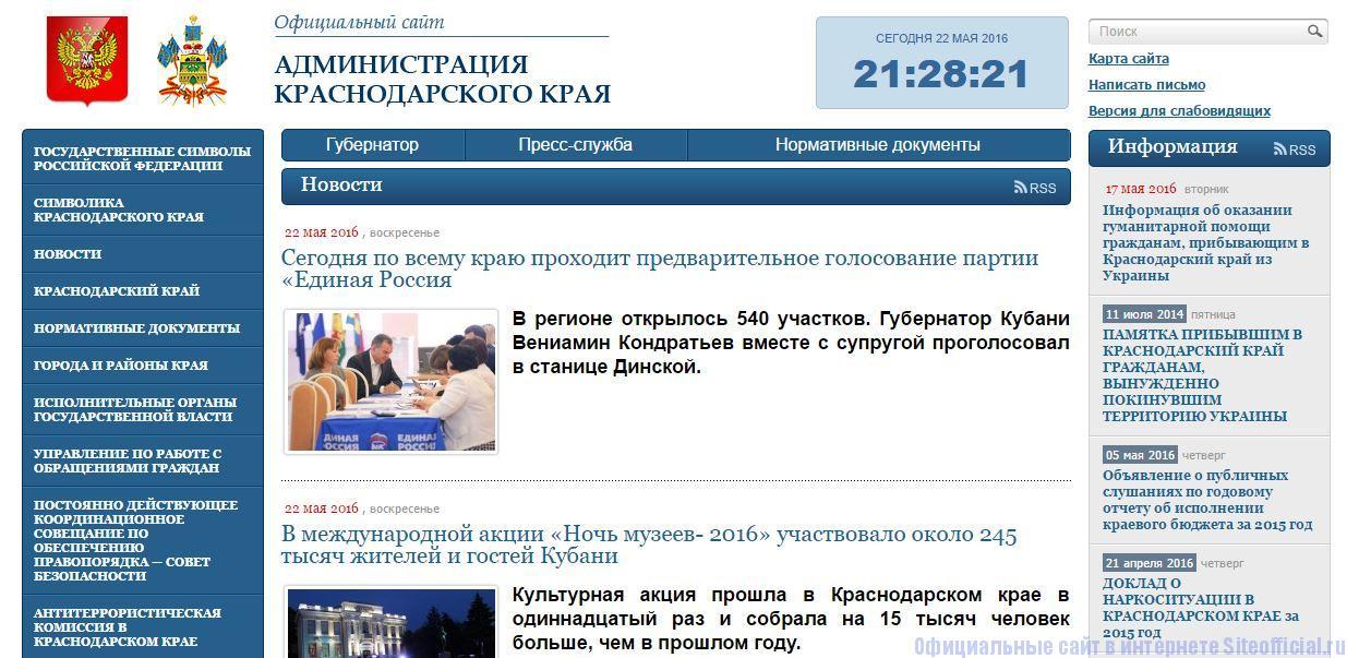 Сайт Краснодарского края официальный сайт - Главная страница