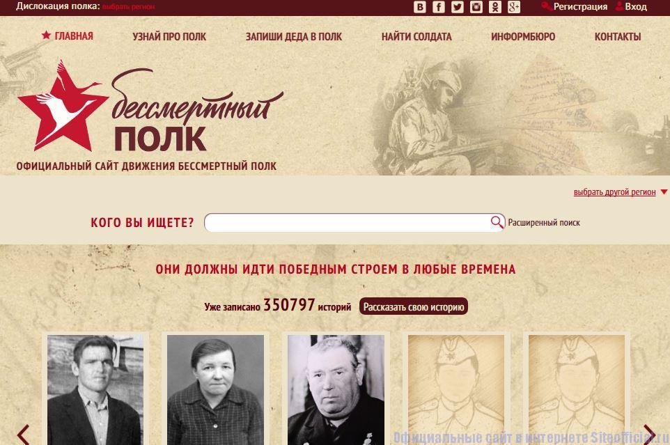 Официальный сайт бессмертного полка,бессмертный полк официальный сайт поиск по фамилии - Главная страница