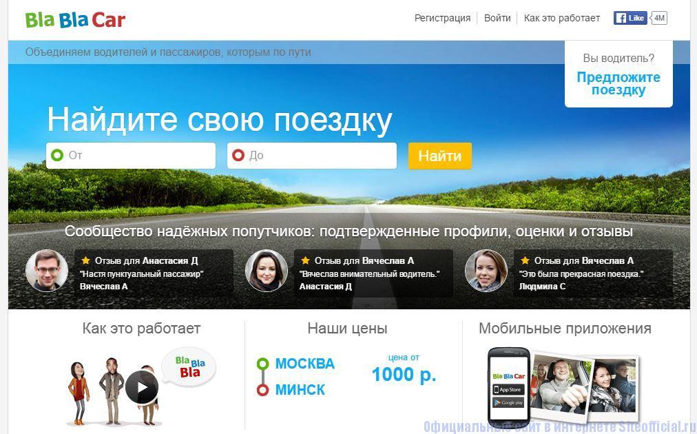 Бла бла кар официальный сайт - Главная страница