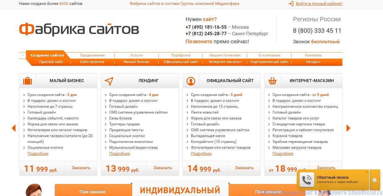 Фабрика сайтов официальный сайт - Главная страница