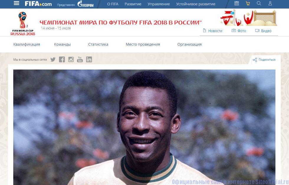 Чемпионат мира по футболу 2018 официальный сайт - Главная страница