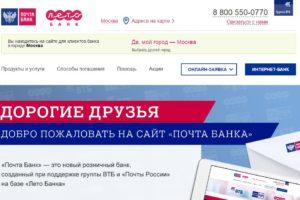 Почта Банк официальный сайт - Главная страница