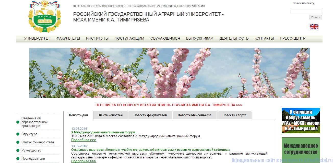 Тимирязевская академия официальный сайт - Главная страница