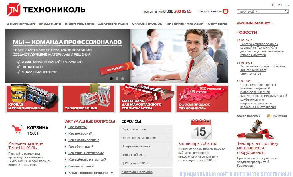Технониколь официальный сайт - Главная страница