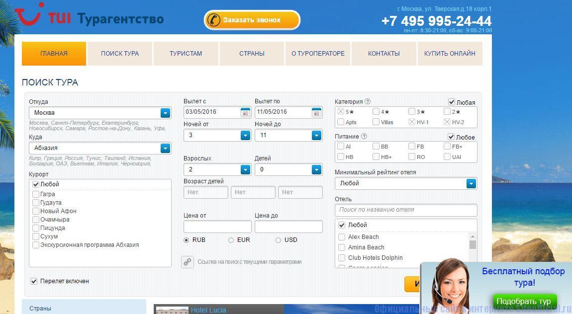 Тур туроператор официальный сайт поиск тура - Главная страница