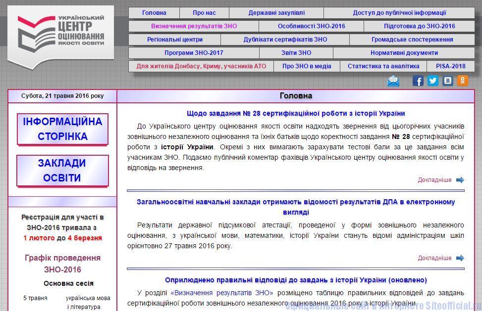 ЗНО-2016 официальный сайт - Главная страница