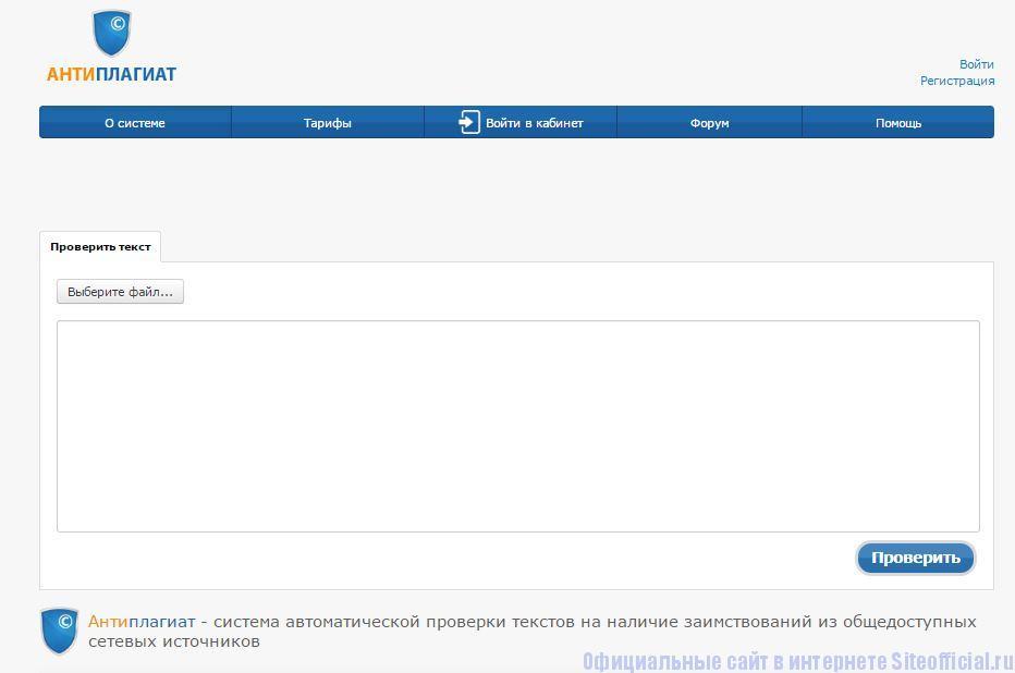 Антиплагиат.Ру официальный сайт - Главная страница