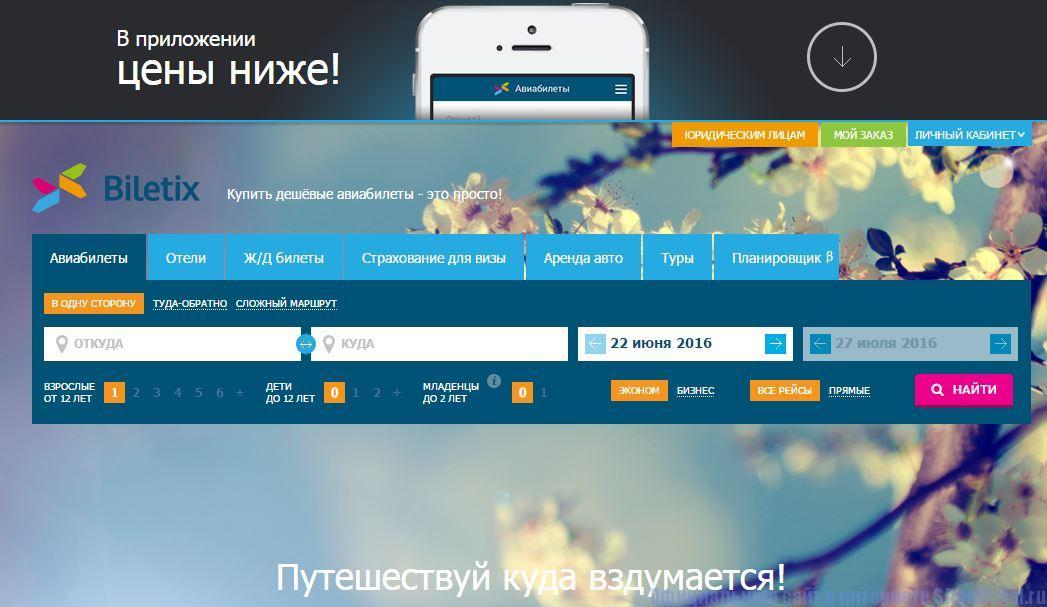 Билетикс ру официальный сайт - Главная страница