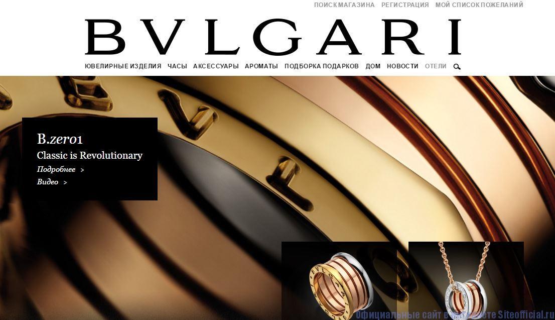 Bvlgari официальный сайт - Главная страница