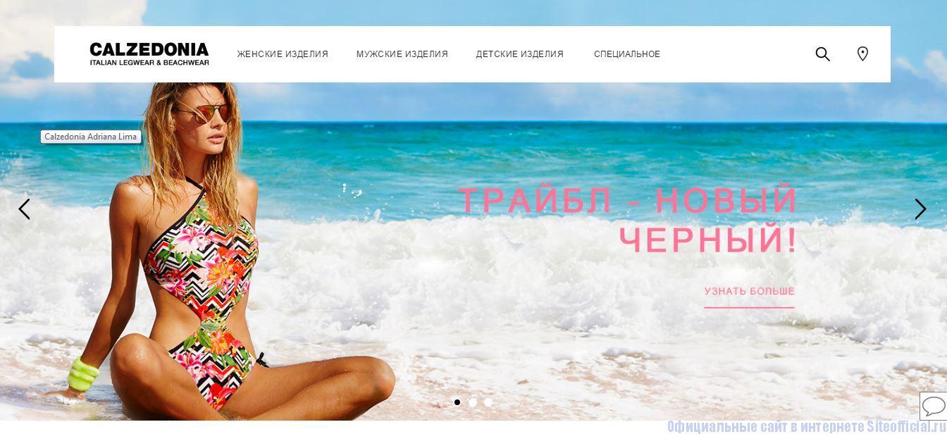 Официальный сайт Calzedonia - Главная страница