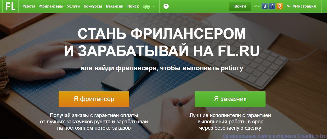 Фрилансер ру официальный сайт - Главная страница