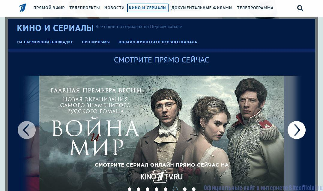 Кино 1тв ру официальный сайт смотреть бесплатно - Главная страница