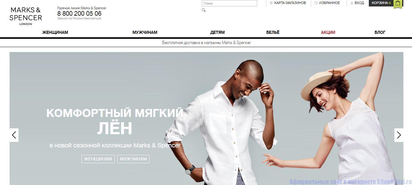 Официальный сайт Marks & Spencer - Главная страница
