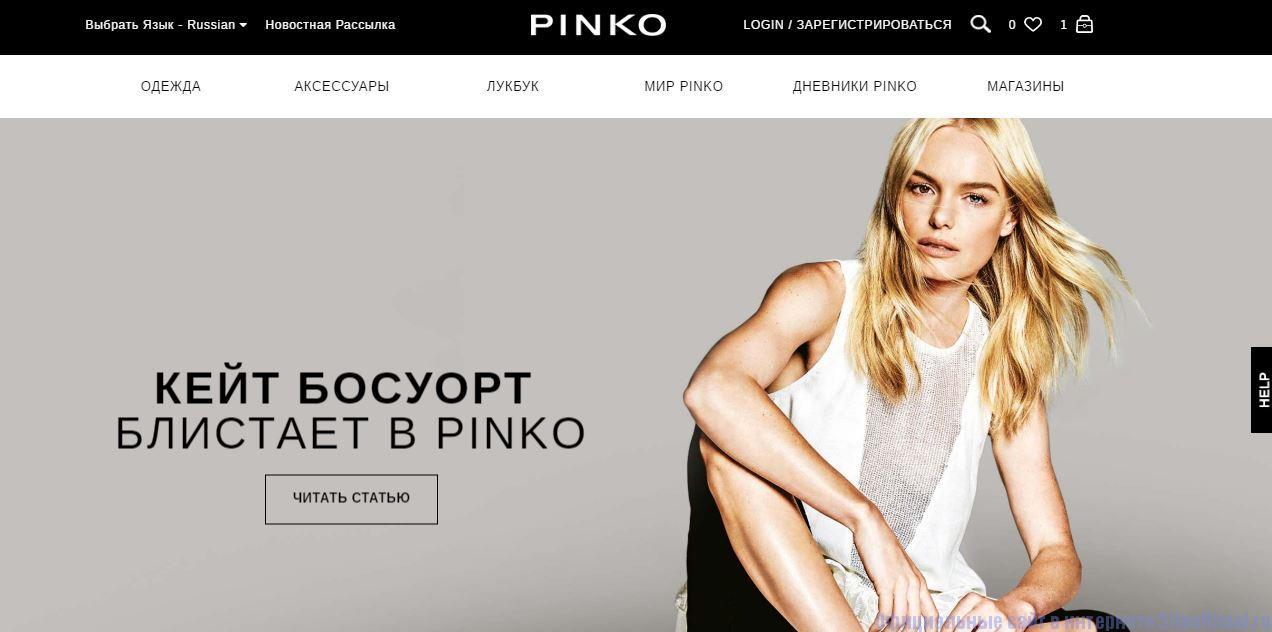 Официальный сайт Pinko - Главная страница