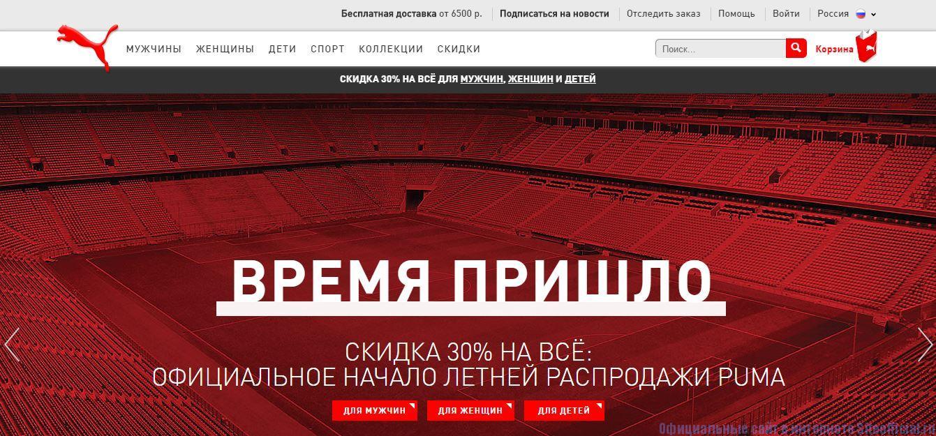 Официальный сайт Puma - Главная страница