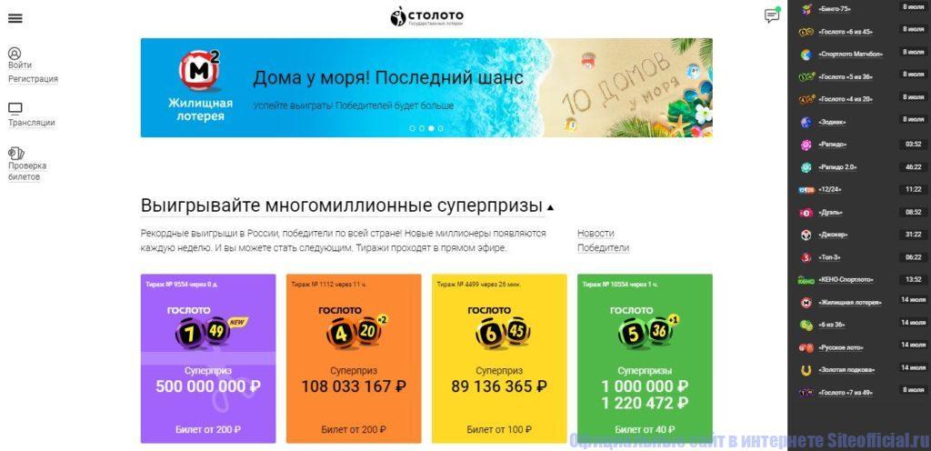 Столото официальный сайт - российские государственные лотереи