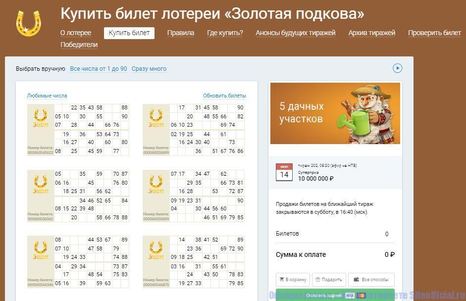 Купить билет на официальном сайте Столото