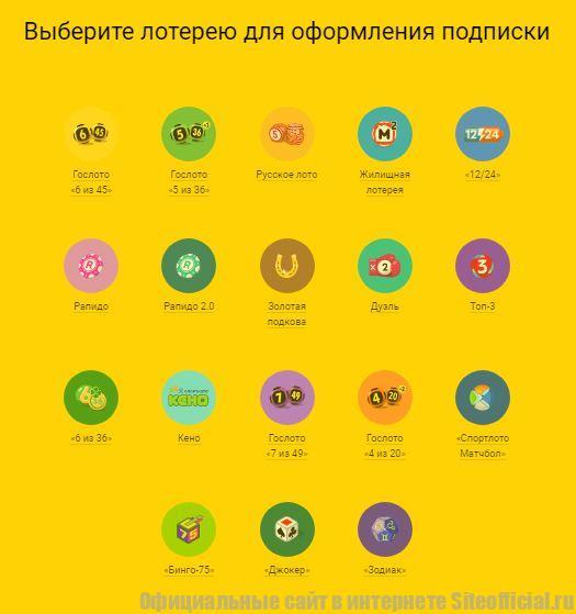 Подписка н алотерею через официальный сайт Столото