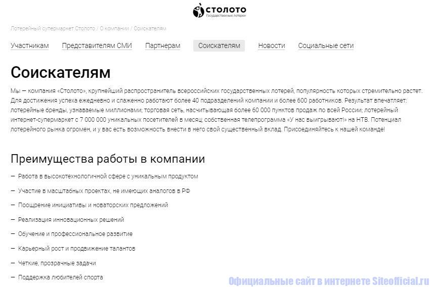 Информация для соискателей на официальном сайте Столото