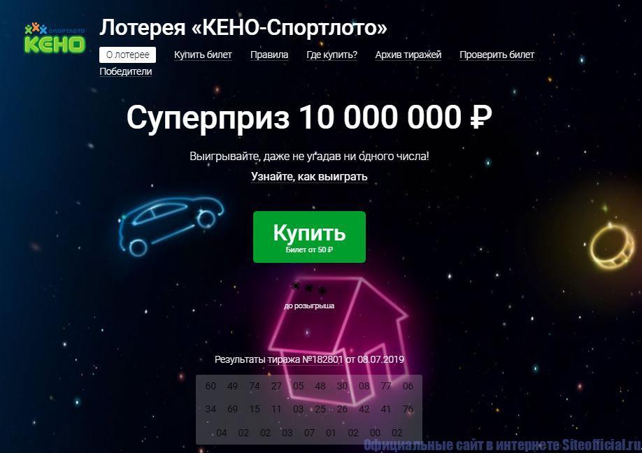 """Столото - Лотерея """"КЕНО-Спортлото"""""""