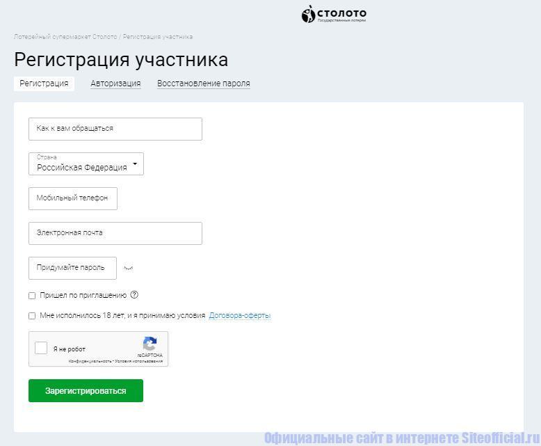 Регистрация на официальном сайте Столото