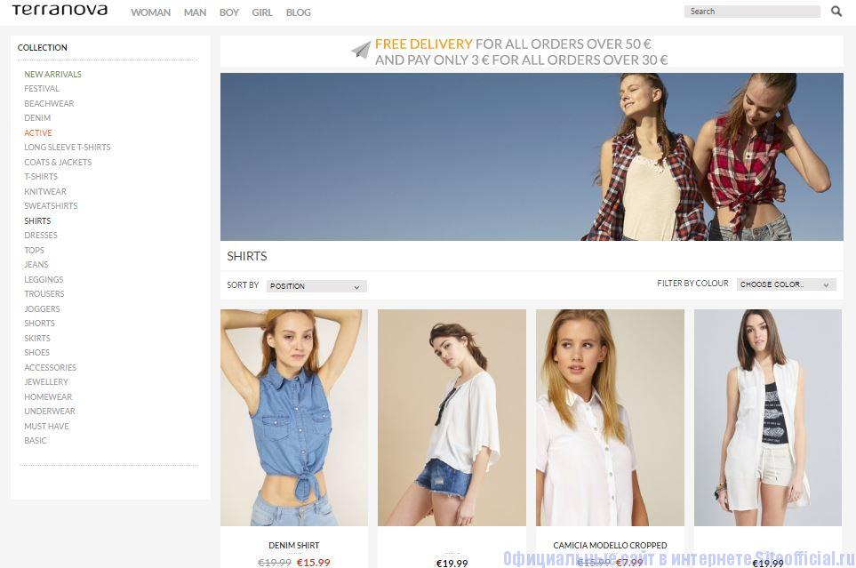 Магазин Терранова Официальный Сайт Каталог На Русском