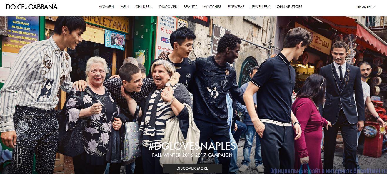 Dolce Gabbana официальный сайт - Главная страница