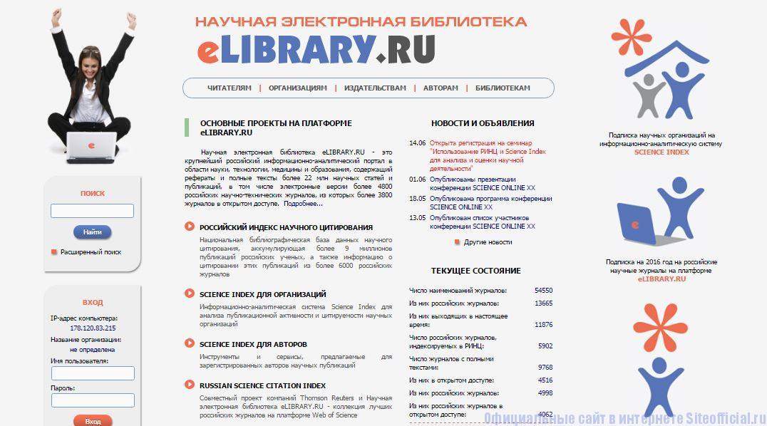 Елайбрари ру официальный сайт - Главная страница