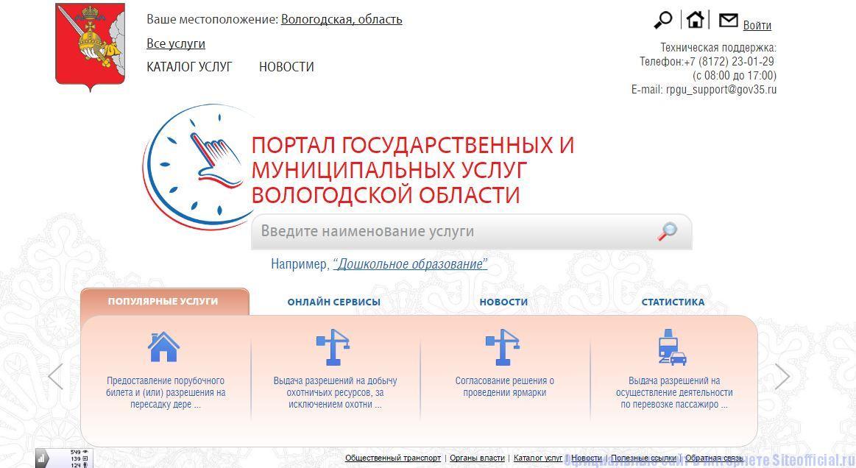 Госуслуги35 ру официальный сайт - Главная страница