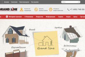 Гранд Лайн официальный сайт - Главная страница