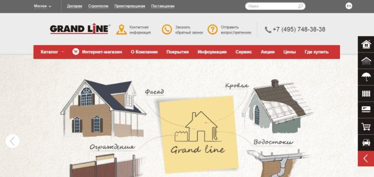 Официальный сайт компании grand line сибирь строительная компания сайт