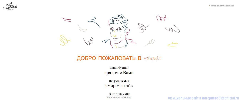 Официальный сайт Hermes - Главная страница