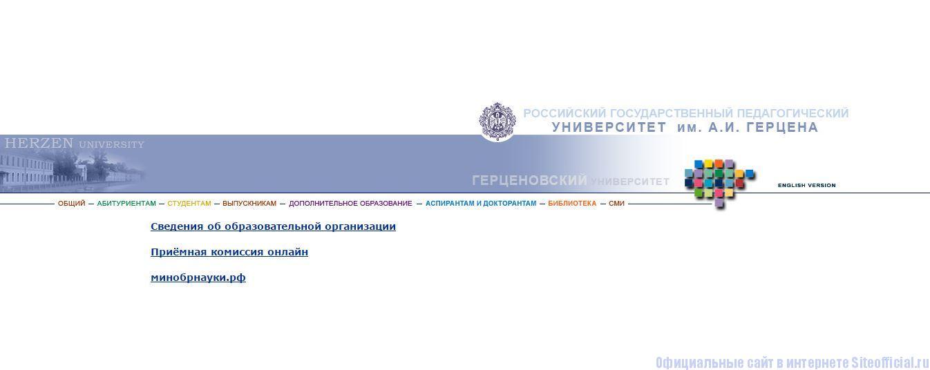 Университет Герцена Санкт-Петербург официальный сайт - Главная страница
