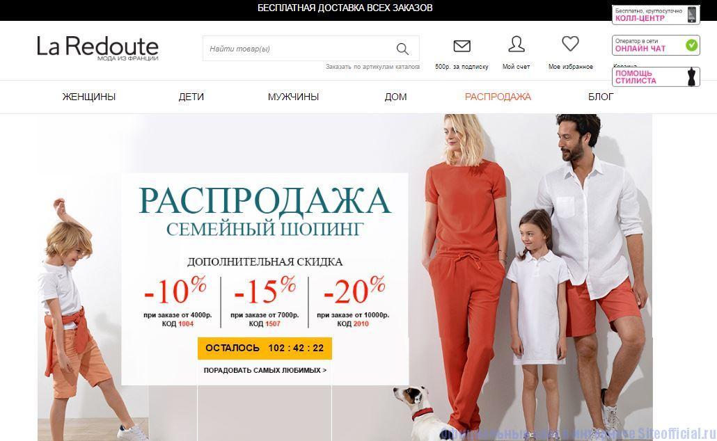 Ляредут ру официальный сайт - Главная страница