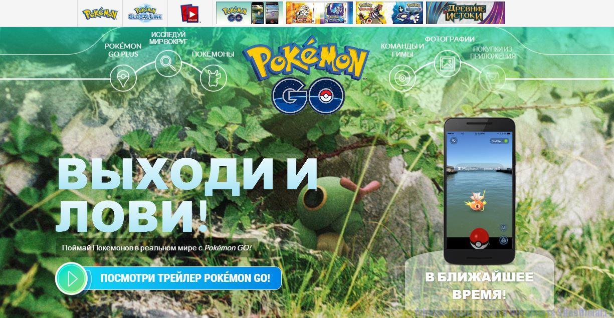 Pokemon Go - Главная страница