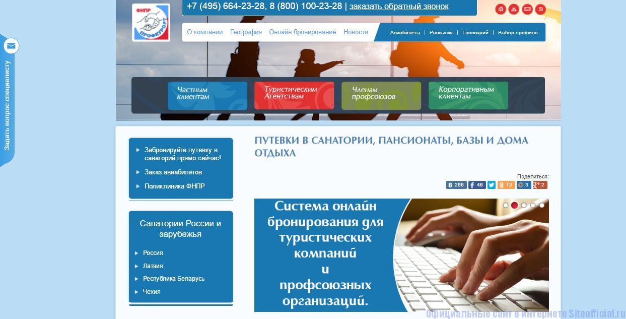 Профкурорт ру официальный сайт - Главная страница