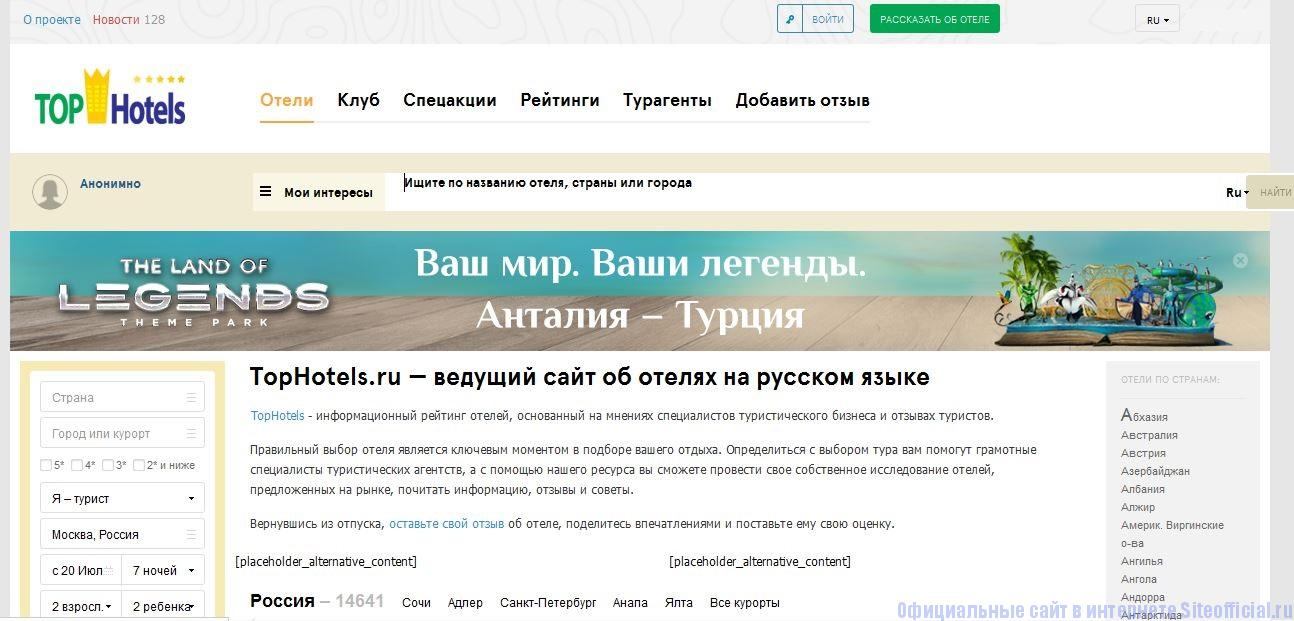 Топ Хотелс ру официальный сайт - Главная страница