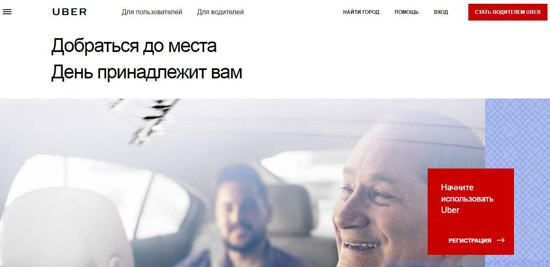 Uber такси официальный сайт - Главная страница