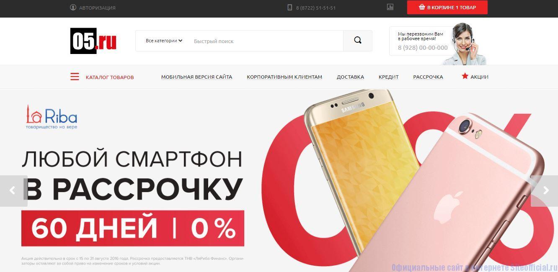 05 ру Махачкала официальный сайт - Главная страница
