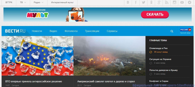 Сайт 24 ру официальный сайт - Главная страница