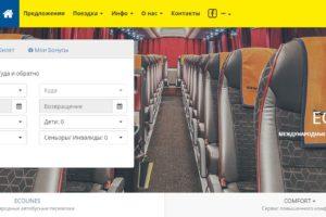 Эколайн официальный сайт - Главная страница