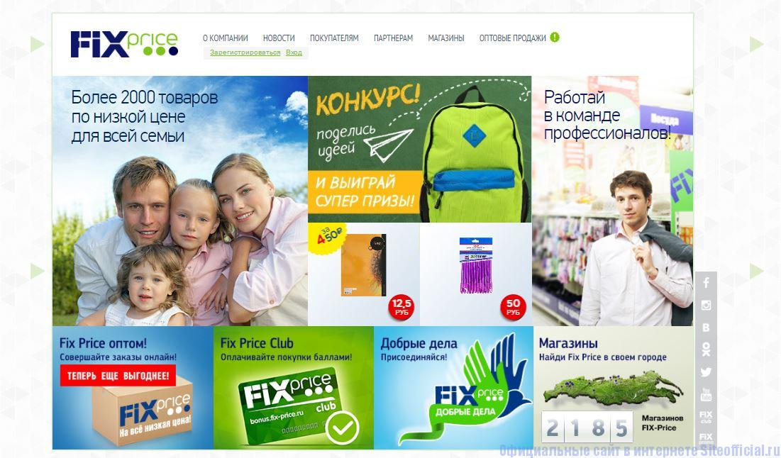 Фикспрайс ру официальный сайт - Главная страница