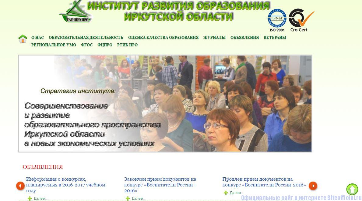 Иро 38 ру официальный сайт - Главная страница