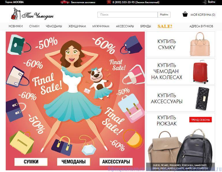 Панчемодан ру официальный сайт - Главная страница