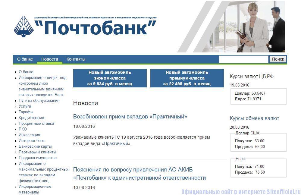 Почтобанк ру официальный сайт - Главная страница