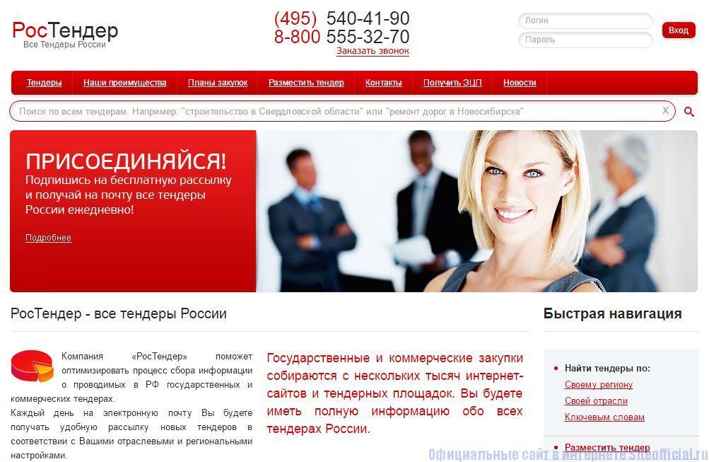 Ростендер ру официальный сайт - Главная страница